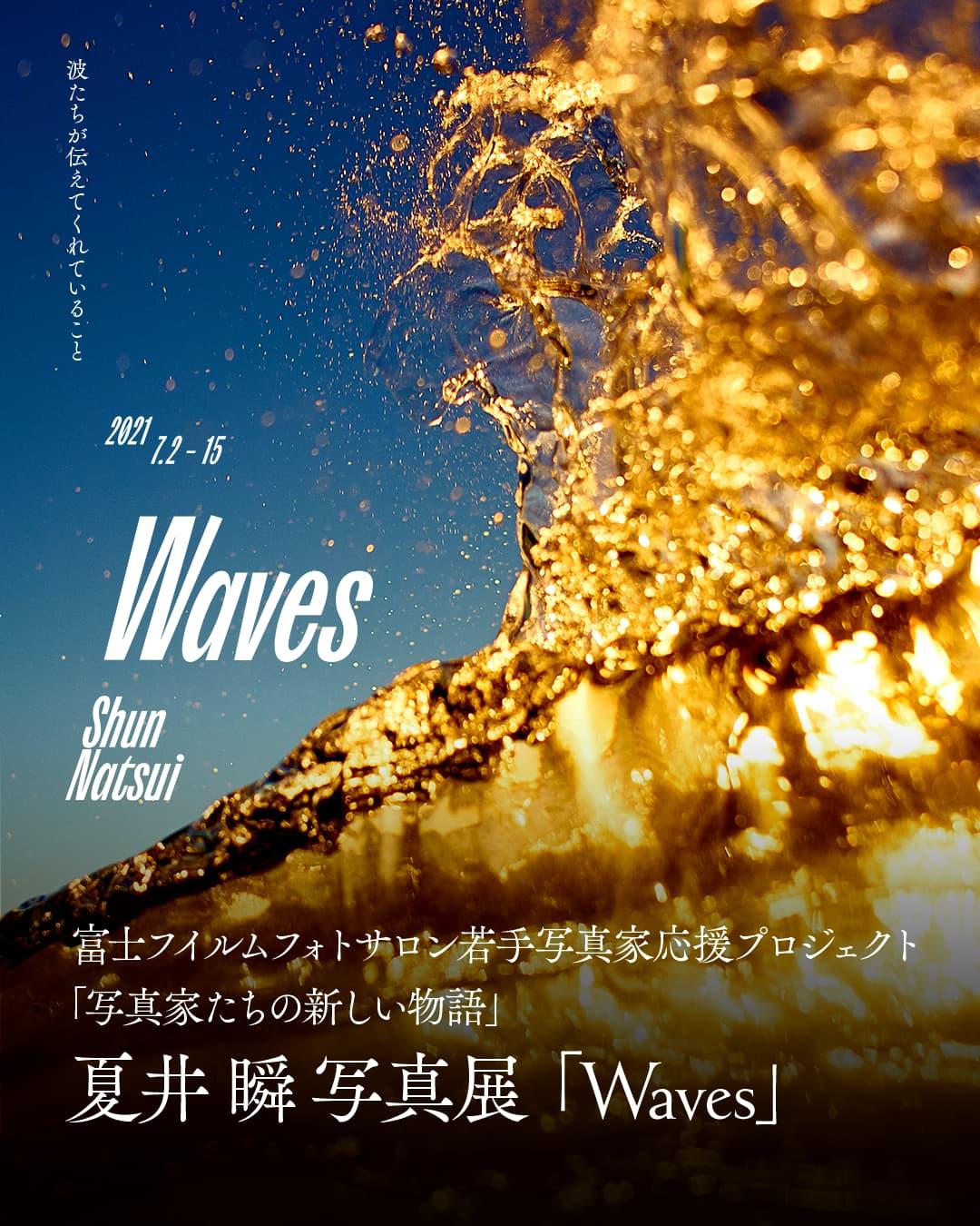 夏井瞬写真展「Waves」波たちが伝えてくれていること / 富士フイルムフォトサロン若手写真家応援プロジェクト