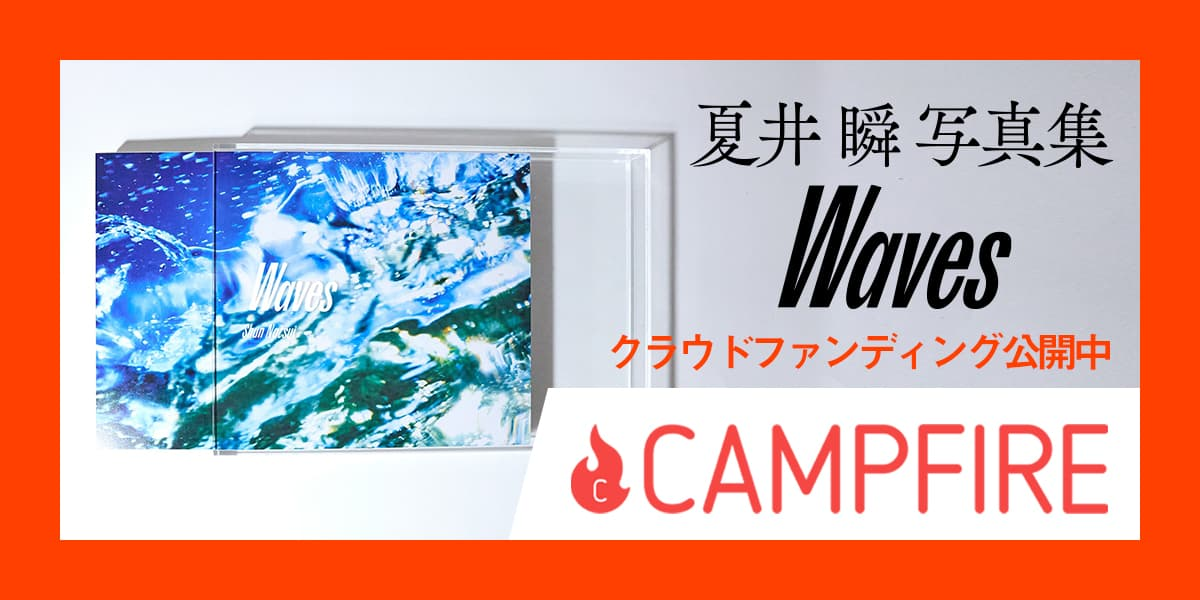 波の写真家夏井瞬の初めての写真集「 Waves」制作プロジェクト!
